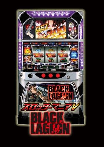 スロッターマニアV BLACK LAGOONの商品画像