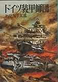 ドイツ装甲師団 (新戦史シリーズ)