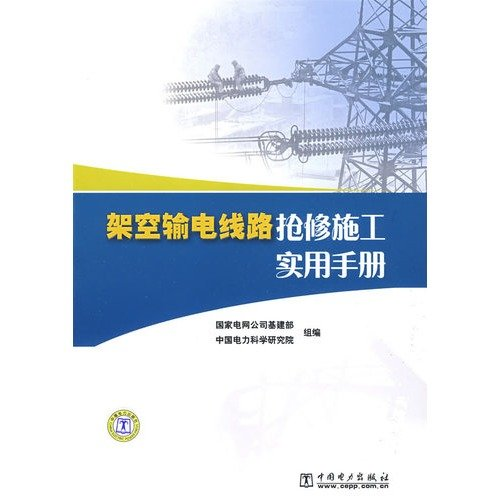 repair of overhead transmission line construction and