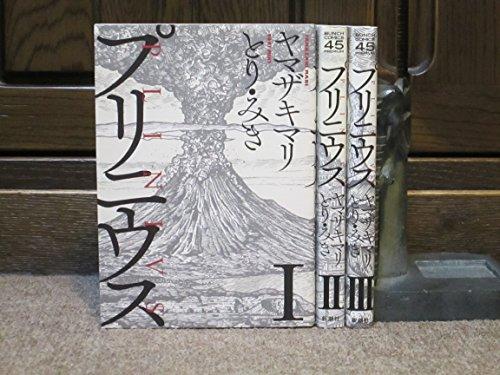 プリニウス コミック 1-3巻セット (バンチコミックス45プレミアム)
