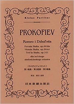 No.387 プロコフィエフ/ロメオとジュリエット 第1組曲・第2組曲・第3組曲 (Kleine Partitur)