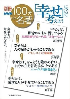 Book's Cover of 別冊100分de名著 「幸せ」について考えよう (教養・文化シリーズ) (日本語) ムック – 2014/4/25