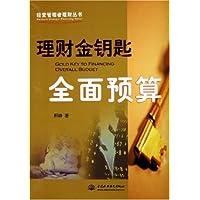 理财金钥匙全面预算/经营管理者理财丛书