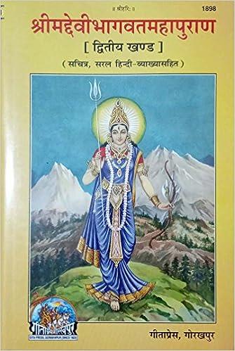 DEVI BHAGWAT PURAN HINDI EPUB