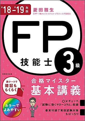 FP技能士3級 合格マイスター 基本講義 '18−'19年