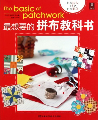 The Most Wanted Cloth Patchwork Textbook (Chinese Edition)