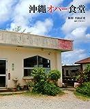 沖縄オバー食堂