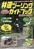 林道ツーリングガイドブック 2016~2017 (ブルーガイド・グラフィック)
