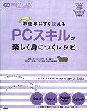 お仕事にすぐ使える PCスキルが楽しく身につくレシピ: これ1冊でExcel・Word・Powerpoint・Outlookがわかる (学研WOMAN)