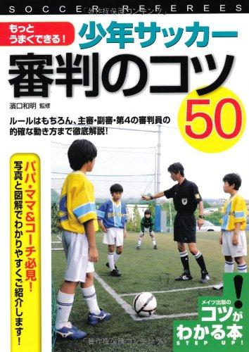 Read Online Motto umaku dekiru shōnen sakkā shinpan no kotsu 50 : Rūru wa mochiron shushin fukushin dai4 no shinpan'in no tekikakuna ugokikata made tettei kaisetsu pdf epub