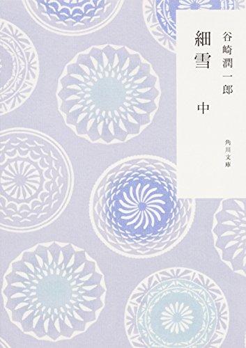 細雪 (中) (角川文庫)