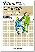 ビジュアル はじめてのコーチング (日経文庫)
