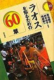 ラオスを知るための60章 (エリアスタディーズ85) (エリア・スタディーズ)