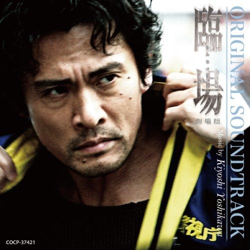 Soundtrack - Eiga Rinjo Original Soundtrack [Japan CD] COCP-37421