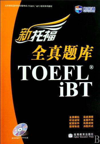 New TOEFL Tests - with CD-ROM (Chinese Edition)
