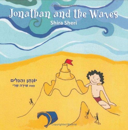 Jonathan and the Waves (English and Hebrew Edition) Shira Sheri