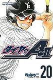 ダイヤのA act2(20) (講談社コミックス)