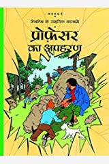Professor ka Apaharan : Tintin in Hindi Kindle Edition