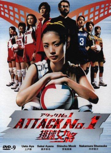 2005 Japanese Drama - Attack No.1 - w/ English Subtitle