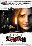 [DVD]処刑病棟 [DVD]