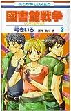 図書館戦争 第2巻―LOVE & WAR (花とゆめCOMICS)