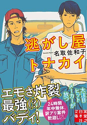 逃がし屋トナカイ (実業之日本社文庫)
