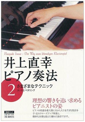 DVDブック ピアノ奏法(2) さまざまなテクニック