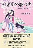 seorithuhime shihuratto himenookutabu (Japanese Edition)