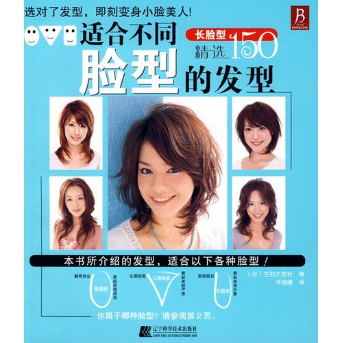 suitable for different facial hair style: long face(Chinese - Facial For Hair Faces Long