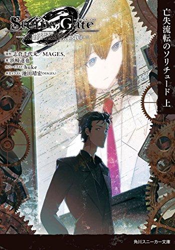 STEINS;GATE0 -シュタインズ・ゲート ゼロ- 亡失流転のソリチュード 上 (角川スニーカー文庫)
