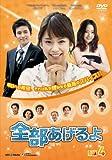[DVD]全部あげるよ DVD-BOX 4
