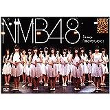 NMB48 1st Stage「誰かのために」公演
