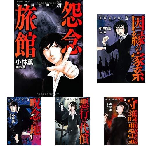 強制除霊師・斎 1-8巻 新品セット (クーポン「BOOKSET」入力で+3%ポイント)