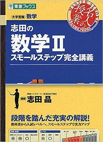 「志田晶 本」の画像検索結果