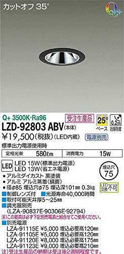 DAIKO LEDダウンライト (LED内蔵) 電源別売 カットオフ35° Q+ 3500K 埋込穴Φ75 LZD92803ABV ※受注生産品 B07K2R3QX8
