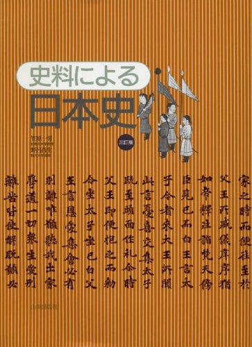 史料による日本史