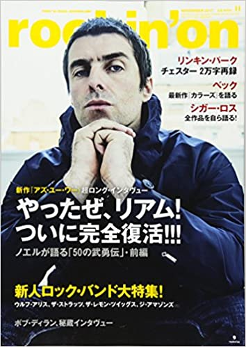 ロッキングオン 2017年 11 月号 [雑誌]