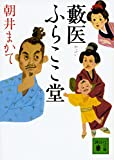 藪医 ふらここ堂 (講談社文庫)