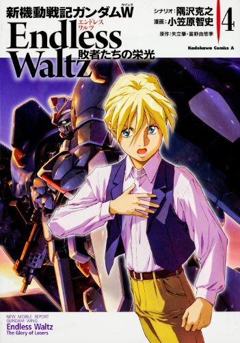 New Mobile Report Gundam WING Endless Waltz Losers' Glory, Vol. 4
