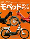 Hajimeteno Moped Maintenance (Japan Import)