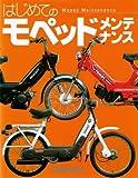 Hajimeteno Moped Maintenance (Japan Import)