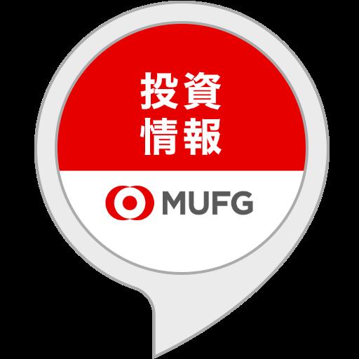 投資情報 by三菱UFJモルガン・スタンレー証券