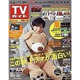 週刊TVガイド 2019年 11/29号