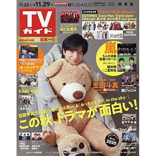 週刊TVガイド 2019年 11/29号 表紙画像