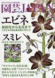 園芸Japan 2017年 04 月号 [雑誌]