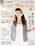 ニットマルシェ vol.17 (Heart Warming Life Series)