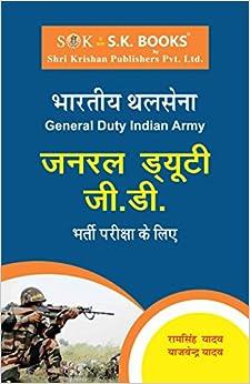 Ramsingh yadav army gd book pdf