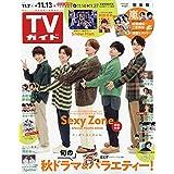 週刊TVガイド 2020年 11/13号