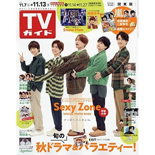 週刊TVガイド 2020年 11/13号 表紙画像