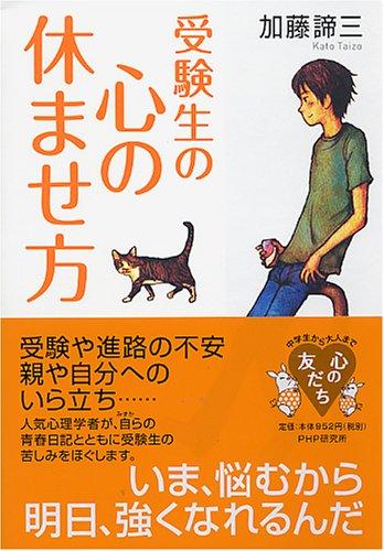 Jukensei no kokoro no yasumasekata pdf